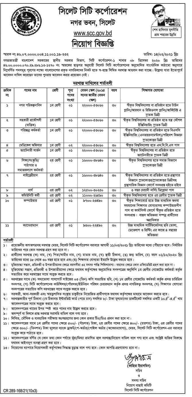 Sylhet city corporation job circular
