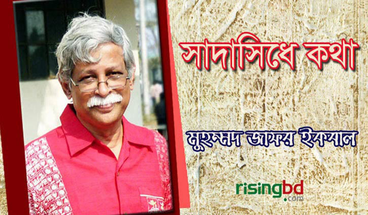 টুকিটাকি ভাবনা || মুহম্মদ জাফর ইকবাল