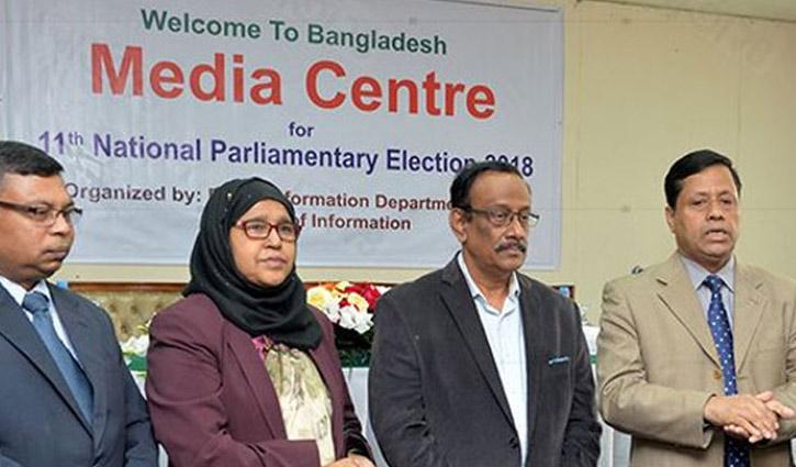 নির্বাচনী তথ্য সরবরাহে মিডিয়া সেন্টার চালু