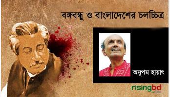 বঙ্গবন্ধু ও বাংলাদেশের চলচ্চিত্র