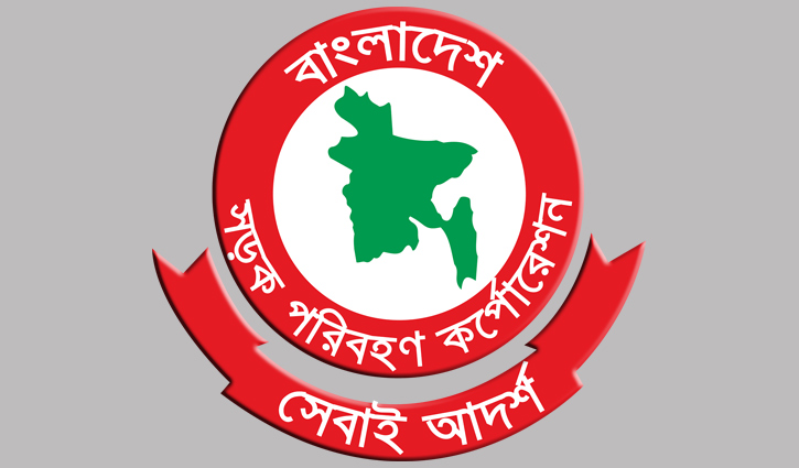 Image result for বিআরটিসি logo