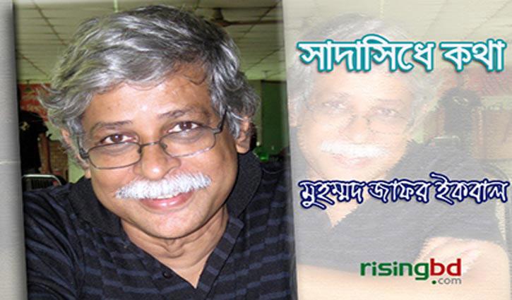 মৃত্যুর এই উপত্যকা || মুহম্মদ জাফর ইকবাল