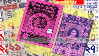 বাংলা সন ও পঞ্জিকা কীভাবে এলো
