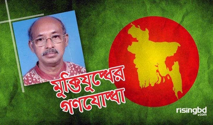 'স্বাধীনতার খবর পাই স্বাধীন বাংলা বেতার কেন্দ্র থেকে'