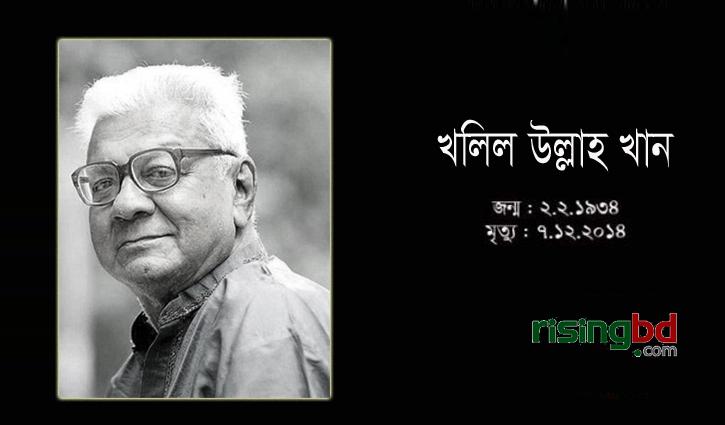 শ্রদ্ধা-স্মরণে অভিনেতা খলিল উল্লাহ খান