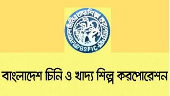 আবারো ভর্তুকি দাবি বিএসএফআইসি'র