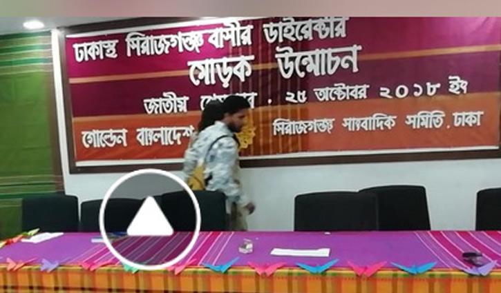 ঢাকাস্থ সিরাজগঞ্জবাসীর ডাইরেক্টরির মোড়ক উন্মোচন