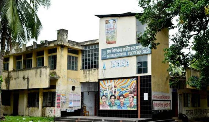 'জ্ঞানভিত্তিক রাজনৈতিক চর্চায় ডাকসু নির্বাচন জরুরি'