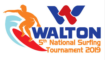 শুক্রবার শুরু হচ্ছে ওয়ালটন পঞ্চম জাতীয় সার্ফিং প্রতিযোগিতা