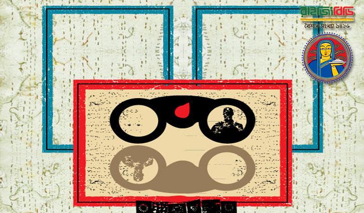গোয়েন্দা গল্প || প্রাক-বৈশাখে গোয়েন্দা অলোকেশ
