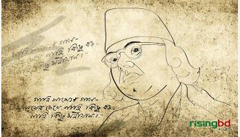 সংগ্রাম ও প্রেমে নজরুল || সৌমিত্র শেখর
