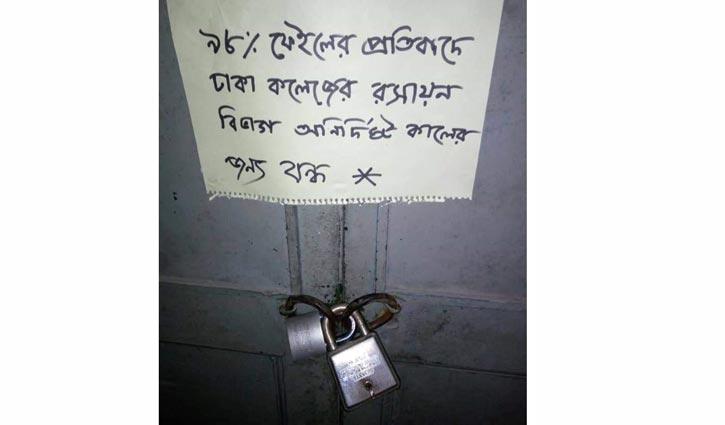 গণফেল : প্রতিবাদে বিভাগে তালা