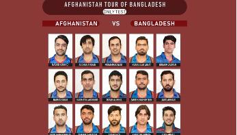 বাংলাদেশের বিপক্ষে আফগানিস্তানের টেস্ট দল ঘোষণা