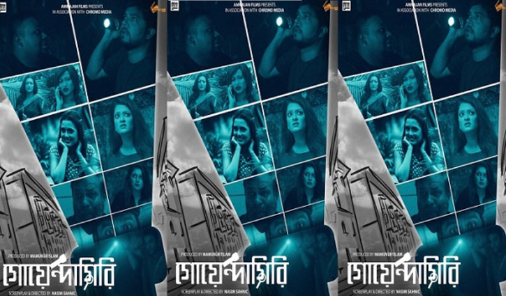 আন্তর্জাতিক চলচ্চিত্র উৎসবে 'গোয়েন্দাগিরি'