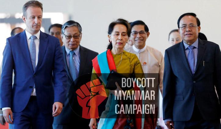রোহিঙ্গা গণহত্যা : বিশ্বব্যাপী মিয়ানমারকে বয়কটের ডাক