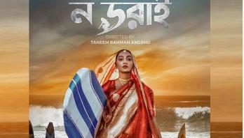 'ন ডরাই' চলচ্চিত্রের   প্রদর্শনী বন্ধে রুল