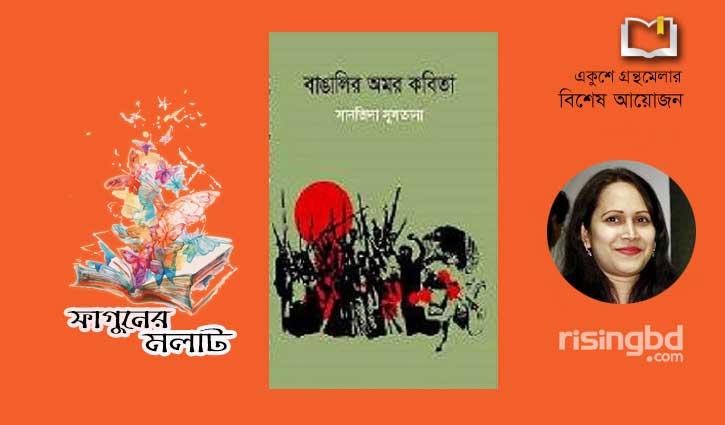 গ্রন্থমেলায় সানজিদা সুলতানার 'বাঙালির অমর কবিতা'