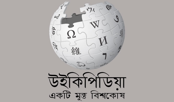 ১৫ বছরে পা দিল বাংলা উইকিপিডিয়া