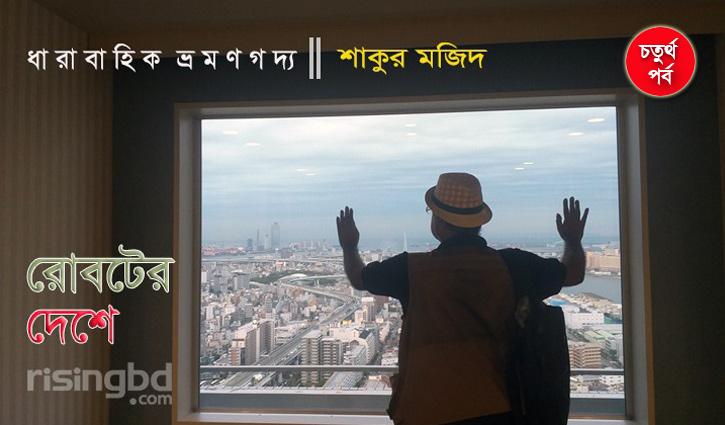চতুর্থ পর্ব || টোকিও'র রবীন্দ্রনাথ