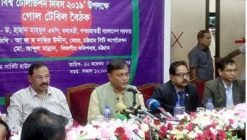 'ডিসেম্বরে বিটিভি চট্টগ্রাম কেন্দ্র ১২ ঘণ্টা সম্প্রচারে যাবে'