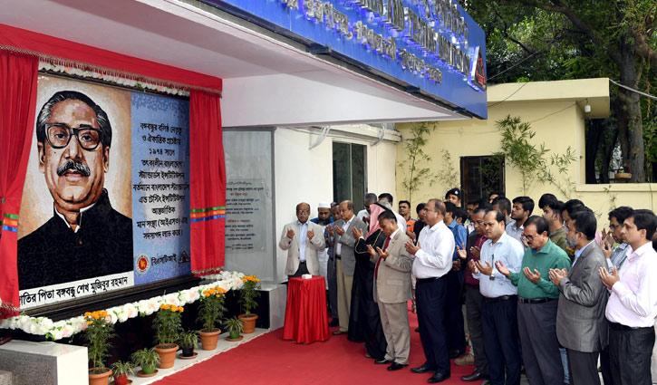 Mural of Bangabandhu inaugurated at BSTI