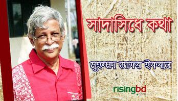 দানবের জন্ম || মুহম্মদ জাফর ইকবাল
