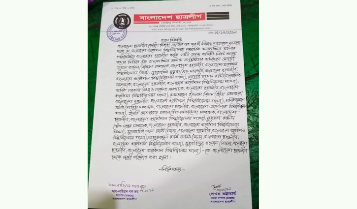 11 BUET BCL men expelled permanently