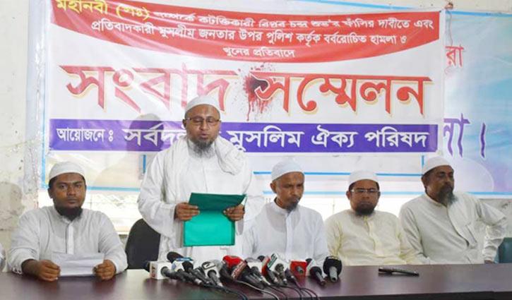 Bhola clash: Administration accepts Oikya Parishad's demands