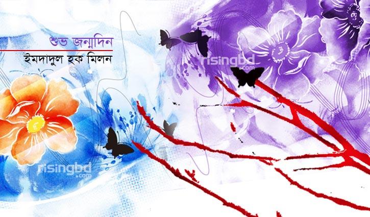 অচিন ফুলের গন্ধ || ইমদাদুল হক মিলন