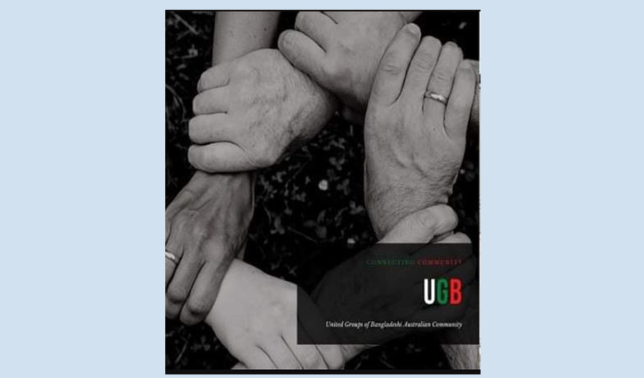 করোনায় প্রান্তিক পর্যায়ে সহযোগিতার উদ্যোগ ইউজিবি'র