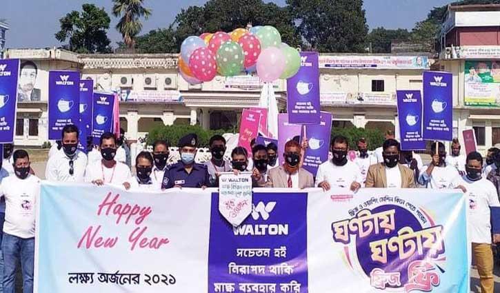 কুমিল্লায় ওয়ালটনের উদ্যোগে জনসচেতনতামূলক র্যালি অনুষ্ঠিত
