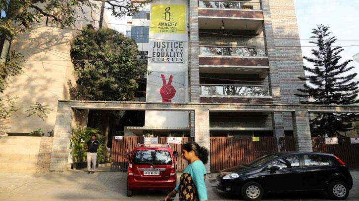 ভারতে কার্যক্রম স্থগিত করতে যাচ্ছে অ্যামনেস্টি ইন্টারন্যাশনাল