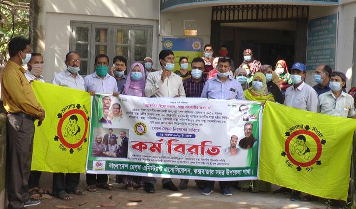 দাবি আদায়ে কর্মবিরতিতে কক্সবাজারের স্বাস্থ্য সহকারীরা