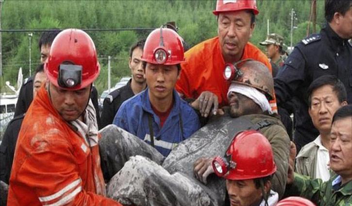চীনে খনিতে আটকা পড়ে ১৮ জনের মৃত্যু