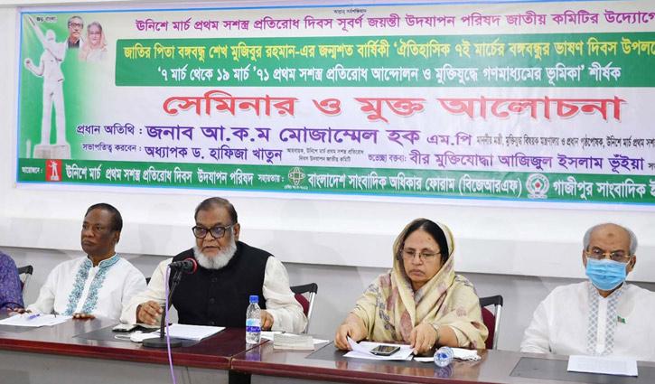 'বঙ্গবন্ধুর ৭ মার্চের ভাষণ জাতিকে স্বাধীনতার জন্য উজ্জীবিত করেছিল'