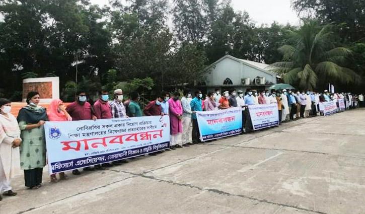 নোবিপ্রবিতে নিয়োগ কার্যক্রমে নিষেধাজ্ঞা প্রত্যাহারের দাবিতে মানববন্ধন