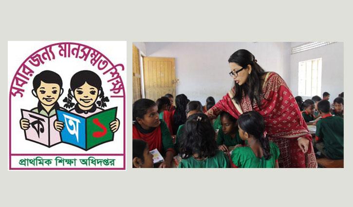 সরকারি প্রাথমিক বিদ্যালয়ের শিক্ষকদের বদলি বন্ধ