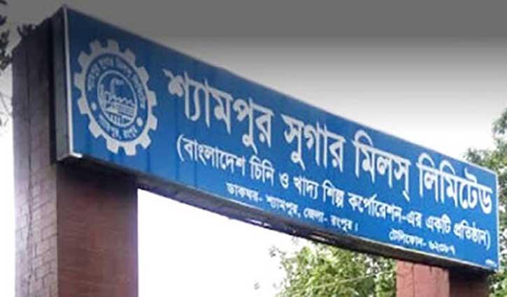 লোকসানে শ্যামপুর সুগারের চিনি উৎপাদন বন্ধ
