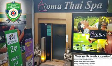 অ্যারোমা থাই স্পা'র ৩ কোটি টাকার তথ্য গোপন
