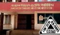 স্বর্ণসহ নতুন ৪৩ পণ্যের মান সনদ বাধ্যতামূলক করলো বিএসটিআই