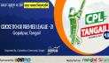 দিনব্যাপী অনুষ্ঠিত হবে 'ক্রিকেটখোর প্রিমিয়ার লিগ-২০২১'