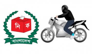 ঢাকা-৫ উপনির্বাচন: তিন দিন মোটরসাইকেলে নিষেধাজ্ঞা