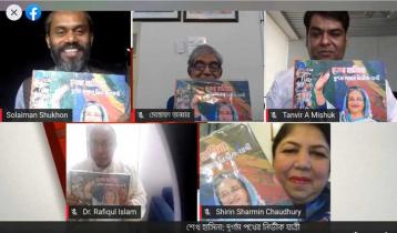 'শেখ হাসিনা: দুর্গম পথের নির্ভীক যাত্রী' স্মারকগ্রন্থ প্রকাশ