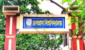 জগন্নাথ বিশ্ববিদ্যালয়: যাকে নিয়ে আমি গর্ব করি