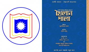 রাবিতে 'খৈলান পালা'