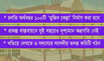 কবে শুরু হবে 'মুজিব কেল্লা'র কাজ