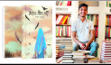 আসছে নাহিদ আহসানের গল্পগ্রন্থ 'মায়ের নীল শাড়ি'