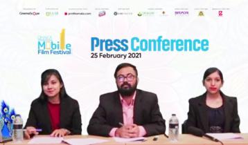 ঢাকা আন্তর্জাতিক মোবাইল চলচ্চিত্র উৎসব কাল শুরু