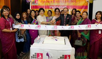নারীদের জন্য 'পদ্মাবতী' ডিপোজিট চালু করল পদ্মা ব্যাংক