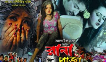 'রানা প্লাজা আমাকে ধ্বংস করে দিয়েছে'